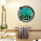 【普通郵便・送料無料】 だまし絵ウォールステッカー (潜水艦窓 熱帯魚) トリックアート 壁デコレーション 北欧風 DIY 剥がせる