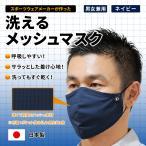 メッシュマスク【ネイビー】通気性がよくサラッと快適 。仕事・プライベートで大活躍(日本製)