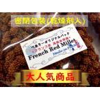【密閉包装(乾燥剤入)】フランス産 高級赤粟穂 French Red Millet 100g 〜当店オリジナルパック〜 あわの穂 あわ穂