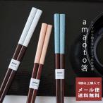【4点購入 送料無料】箸 食洗機対応 日本製 天然木 かわいい おしゃれ 明日つく お箸 22.5cm 母の日