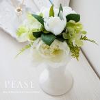 造花 観葉植物 インテリア ブーケ ホワイト ピオニー ミックスブーケ フェイクフラワー 明日つく 薔薇雑貨pease バラ雑貨 母の日