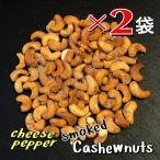 ピート燻製カシューナッツ (チーズペッパー味) 2袋セット
