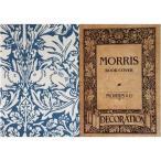 【メール便可】ウィリアム モリス デザイン壁紙 ブックカバー リュクス ブレアラビット ブルー