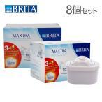 ショッピングブリタ Brita ブリタ Maxtra Pack 8pcs set マクストラ 8個セット (4個入り×2箱) 100484 浄水器 カートリッジ 送料無料