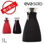 エバソロ Eva SoloCafe Solo Coffee maker neoprene 1.0L カフェソロ コーヒーメーカー 北欧 新生活