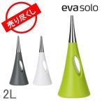 エバソロ Eva SoloAquaStar watering can アクアスター ウォータリングカン ジョウロ 2.0L 北欧