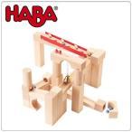 ハバ HABA 木のおもちゃ 積み木 1136 組立て クーゲルバーン ピタゴラスイッチみたいなおもちゃ