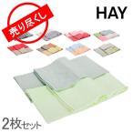 Hay ヘイ Tea Towels Set of 2 ティータオル 2枚セット テーブル キッチン インテリア