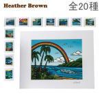 ヘザーブラウン Heather Brown アートプリント ハワイ 絵画 インテリア HB9 Open Edition Matted Art Prints 海 風景 ハワイアン 絵 アート