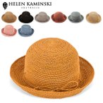 ショッピングヘレンカミンスキー ヘレンカミンスキー Helen Kaminski プロバンス 8 ラフィア ハット 麦わら帽子 Rollable Raffia Crochet Provence 8 レディース 折りたたみ