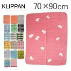 クリッパン KLIPPAN  コットン シュニール ブランケット 70×90cm Cotton Chenille Blankets ひざ掛け 毛布 オフィス ふわふわ 北欧ブランド