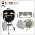 ケトルピザ ピザ窯キット デラックス  ウェーバー用 ピザオーブン ピッツア キッチン 料理 調理器具 KPDU-22 KettlePizza Deluxe Weber USA