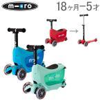 マイクロスクーター MICRO SCOOTER キックボード 18ヶ月〜5才 ミニ・トゥーゴー Micro Mini 2 Go キックスケーター 子供 キッズ