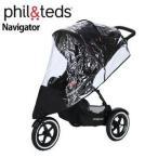 フィルアンドテッズ Phil & Teds Navigator ナビゲーター storm cover single ストームカバーシングル