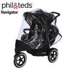 フィルアンドテッズ Phil & Teds Navigator ナビゲーター storm cover double ストームカバーダブル