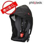 【赤字売切り価格】PHIL&TEDS フィル&テッズ (フィルアンドテッズ) DOT ドット double kit ダブルキット charcoal チャコール アウトレット