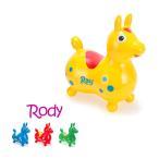 ロディ RODY 乗用 ノンフタル酸 乗用玩具 キッズ ベビー バランス 体幹 おもちゃ カラフル かわいい プレゼント