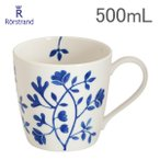 ロールストランド Rorstrand ペルゴラ Pergola マグカップ 500ml 花柄 フラワー ツル (202261) 北欧