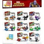 Yahoo!PEGASUS WINGS ヤフー店レゴ互換 外箱あり スーパーヒーロー ミニフィグ 8個セット お買い得品 JLB社製 SUPER HEROES MINIFIG 8IN1