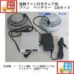 空調服 ファン バッテリー セット (作業服なし)国内在庫