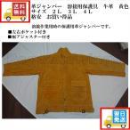 Yahoo!PEGASUS WINGS ヤフー店革ジャンパー 溶接用保護具 牛革 黄色 サイズ 2L 3L 4L 格安 お買い得品