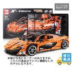 レゴ互換 外箱あり テクニック マクラーレン オレンジ Xinyu社製 国内在庫 翌日発送
