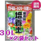 顆粒 HB101 + 元肥入 培養土 30L х2袋セット 最高級  他商品との同梱不可