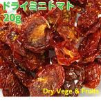 うさぎ 小動物用 おやつ 国産 ドライミニトマト 20g ドライベジ&フルーツ
