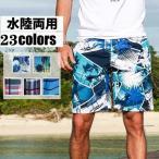 水着 メンズ 海パン 海パン水陸 海水パンツ サーフ サーフパンツ サーフショーツ 海水浴 プール 温泉 大きいサイズ 旅行 海外旅行