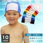 スイムキャップ ナイロン メッシュ 子供用 大人用 水泳帽 ネーム プレート 名前 S/M/L/LL S104658 S03465 メール便 送料無料