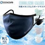 クールコアマスク coolcore マスク冷感 クーリングマスク 夏マスク 冷却 M L 白 黒 ネイビー ブルー 洗える  UVカット 熱中症対策  8個までネコポス発送