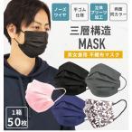 マスク 不織布 カラー 50枚 立体 3層構造 カットフィルター 99%使用 大人用 ふつうサイズ ブラック グレー 黒 灰色 使い捨てマスク 平ゴム 送料無料