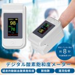 即日発送 デジタル酸素飽和度メーター 血中酸素濃度計 測定器 SPO2測定器 血中酸素 在宅医療 家庭用 介護 スピード 指先 酸素濃度計 高性能 脈拍計