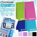 クールコアタオル cool core スポーツタオル タオル 冷感 冷却 冷んやり 熱中症対策 紫外線対策 UVカット メール便送料無料