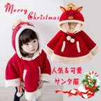 サンタ服 クリスマス 子供服 マント 女の子 ポンチョ サンタクロース コスプレ 赤ちゃん ベビー服 可愛い 帽子付き フード付きケープ ジュニア コスチューム