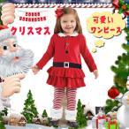 サンタ服 女の子 ワンピース コスプレ クリスマス サンタクロース服 コスチューム キッズ サンタ衣装 子供服 可愛い クリスマス プレゼント ハロウィン