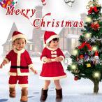 クリスマス衣装 子供 ベビー サンタ コスプレ 女の子 男の子  プレゼント サンタクロース  サンタ帽子 カバーオール コスチューム 70 80 90 100 110 120