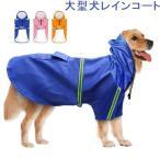 ショッピングレイン 即納 犬服 雨具  レインコート 中大型犬  反射テープ付き 裏地 メッシュ 雨の日のお散歩に ペット服 梅雨 ポンチョ カッパ