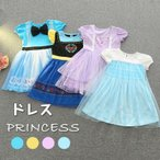 プリンセス ドレス 子供 エルサ ワンピース アナ雪 アリス ちいさなプリンセス ソフィア お姫様 なりきり コスチューム キッズ ハロウィン 仮装 女の子