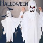 ショッピングハロウィン 精霊 ハロウィン 仮装 子供 幽霊 ホワイト コスチューム 可愛い キュート シンプル 仮装 演劇 子供用 男女兼用 キッズ 演出服