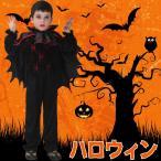 ハロウィン 仮装 子供 コウモリ ドラキュラ 貴族 バンパイア 仮装 蝙蝠 コスチューム 吸血鬼 3点セット キッズ 男の子 衣装 アニマル ステージ衣装 Halloween