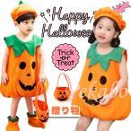 100件限定!送料無料 即納 かぼちゃ衣装 ハロウィン パンプキン 帽子 赤ちゃん ベビー キッズ 女の子 男の子 子供用 可愛い 仮装 コスプレ コスチューム