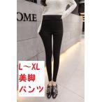 L-XL 美脚パンツ 人気 ハイウエスト ストレッチ ブラック No.772