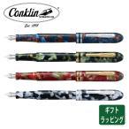 万年筆 Conklin コンクリン シンメトリック 日本限定カラー