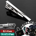 プレゼント 名入れ ネクタイピン タイピン ブランド Orobianco オロビアンコ メンズ ORT144
