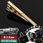 プレゼント 名入れ ネクタイピン タイピン ブランド Orobianco オロビアンコ メンズ  ゴールド ORT161