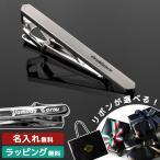 プレゼント 名入れ ネクタイピン タイピン ブランド Orobianco オロビアンコ メンズ  シルバー ORT251A