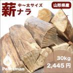 薪(ナラ) 山形県産 中〜太薪(約30cm) 30kg 一箱 薪ストーブ・焚き火・BBQに!
