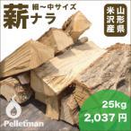 薪(ナラ) 山形県米沢産 細〜中サイズ薪 25kg 一箱 薪ストーブ・焚き火・BBQに!