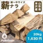 薪(ナラ) 山形県米沢産 細〜中サイズ薪 20kg 一箱 薪ストーブ・焚き火・BBQに!